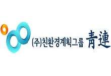 (주)친환경계획그룹 청연