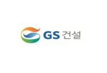GS건설(주)