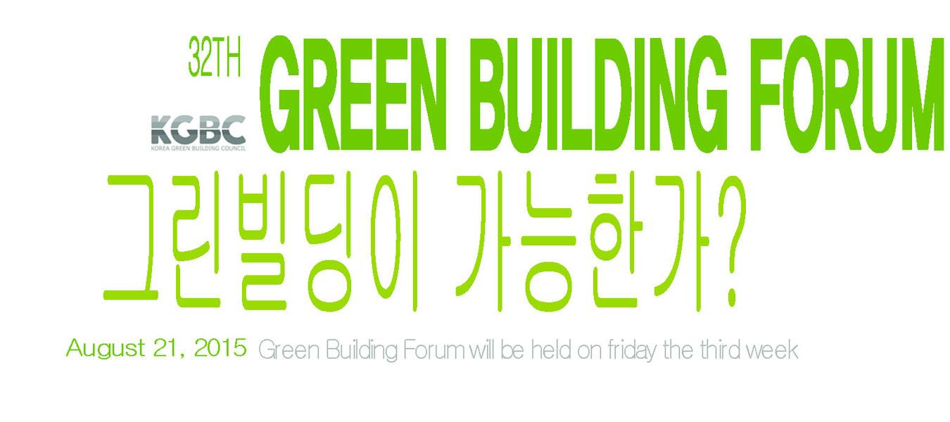 green-forum-슬라이드