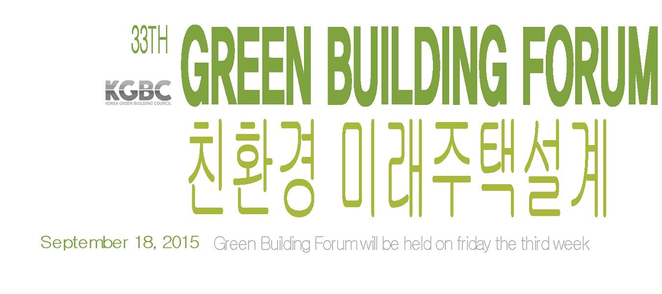 green-forum-슬라이드-9월