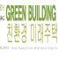 green-forum-9월 특성화이미지